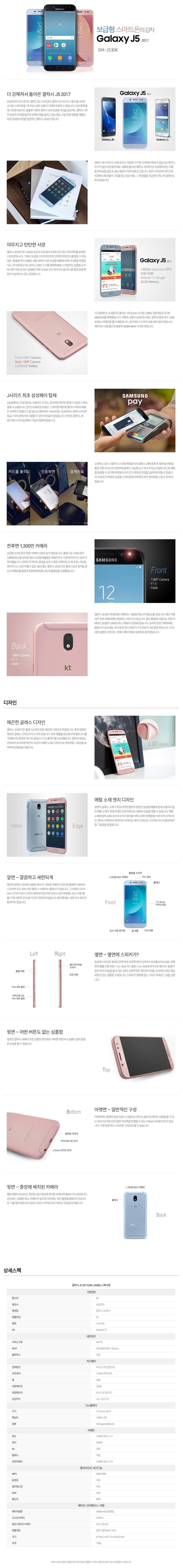 http://www.kt-mobile.com/bs/se2/imgup/1523119970j530_00.jpg