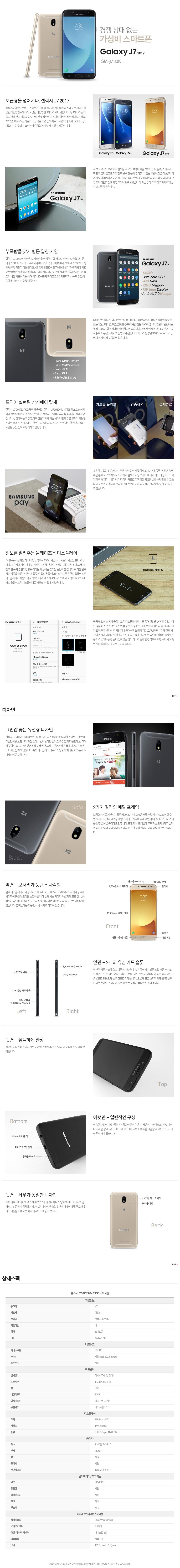 http://www.kt-mobile.com/bs/se2/imgup/1523119979j730_00.jpg